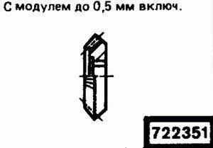 Код классификатора ЕСКД 722351