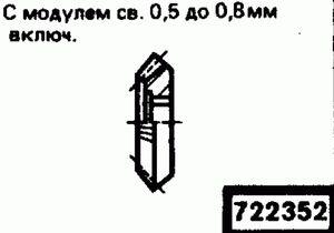 Код классификатора ЕСКД 722352