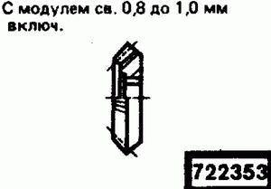 Код классификатора ЕСКД 722353