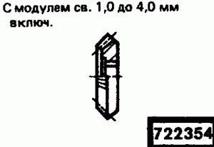 Код классификатора ЕСКД 722354