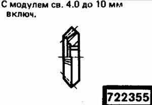 Код классификатора ЕСКД 722355