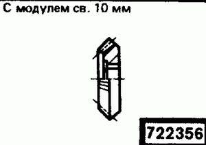 Код классификатора ЕСКД 722356