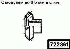 Код классификатора ЕСКД 722361