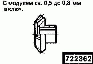 Код классификатора ЕСКД 722362