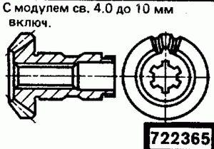 Код классификатора ЕСКД 722365