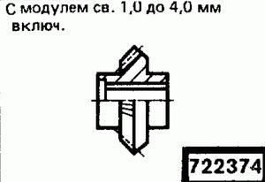 Код классификатора ЕСКД 722374