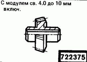 Код классификатора ЕСКД 722375