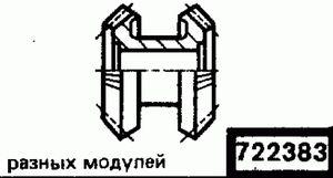 Код классификатора ЕСКД 722383