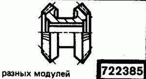 Код классификатора ЕСКД 722385