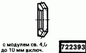 Код классификатора ЕСКД 722393