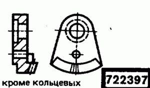 Код классификатора ЕСКД 722397