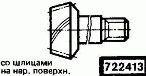 Код классификатора ЕСКД 722413