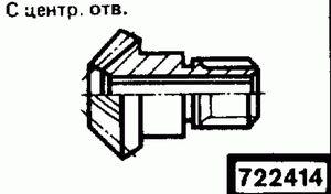 Код классификатора ЕСКД 722414