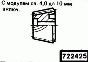 Код классификатора ЕСКД 722425