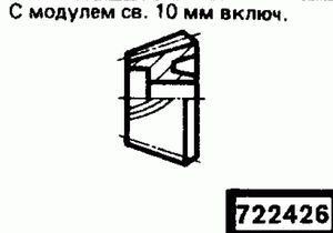 Код классификатора ЕСКД 722426