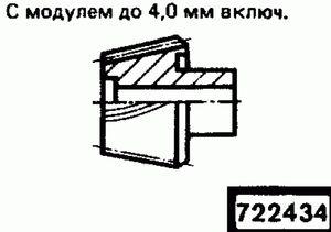 Код классификатора ЕСКД 722434
