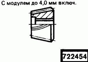 Код классификатора ЕСКД 722454