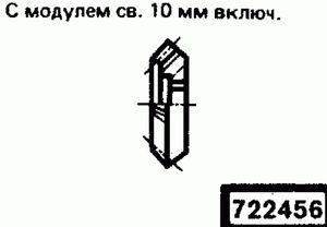 Код классификатора ЕСКД 722456