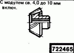 Код классификатора ЕСКД 722465