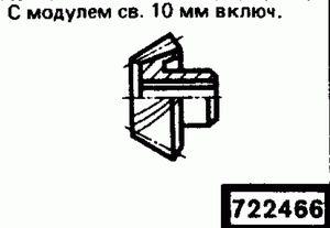 Код классификатора ЕСКД 722466