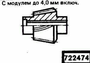 Код классификатора ЕСКД 722474