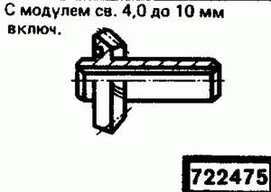 Код классификатора ЕСКД 722475