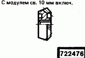 Код классификатора ЕСКД 722476