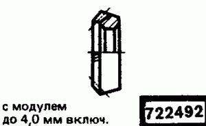 Код классификатора ЕСКД 722492