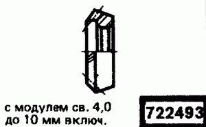 Код классификатора ЕСКД 722493