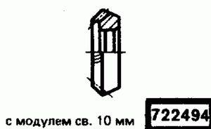 Код классификатора ЕСКД 722494
