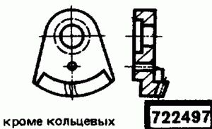 Код классификатора ЕСКД 722497