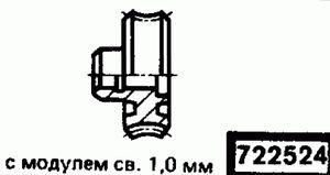 Код классификатора ЕСКД 722524