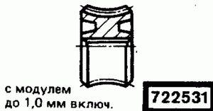 Код классификатора ЕСКД 722531