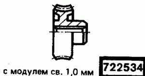 Код классификатора ЕСКД 722534