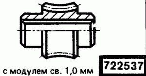 Код классификатора ЕСКД 722537