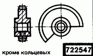 Код классификатора ЕСКД 722547