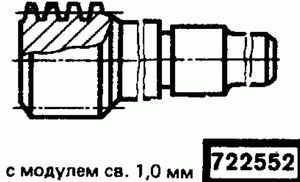 Код классификатора ЕСКД 722552