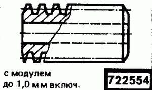 Код классификатора ЕСКД 722554