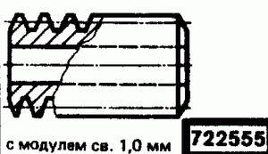 Код классификатора ЕСКД 722555