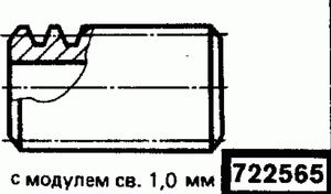 Код классификатора ЕСКД 722565