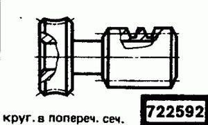 Код классификатора ЕСКД 722592