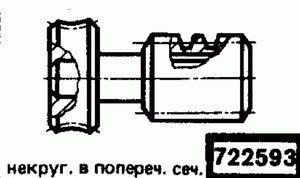 Код классификатора ЕСКД 722593