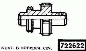 Код классификатора ЕСКД 722622