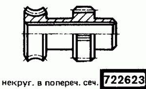 Код классификатора ЕСКД 722623