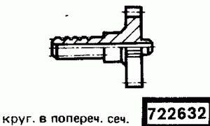 Код классификатора ЕСКД 722632