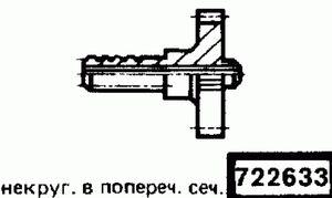 Код классификатора ЕСКД 722633