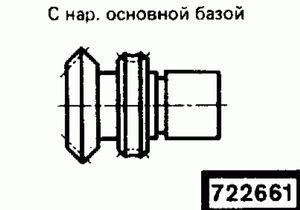 Код классификатора ЕСКД 722661