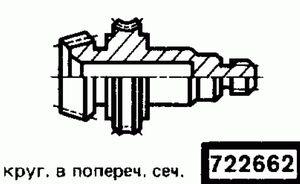 Код классификатора ЕСКД 722662