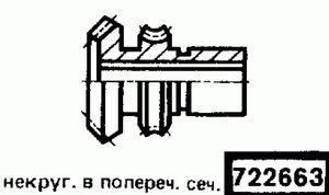 Код классификатора ЕСКД 722663