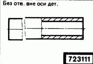 Код классификатора ЕСКД 723111